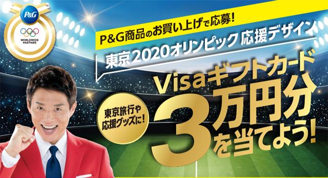 P&G商品のお買い上げで応募!東京2020オリンピック応援デザインVisaギフトカード3万円分を当てよう!