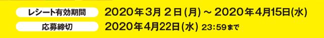 レシート有効期間:2020年3月2日(月)〜2020年4月15日(水) 応募締切:2020年4月22日(水)23:59まで
