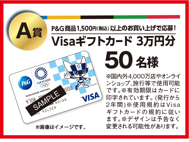 Visaギフトカード 3万円分