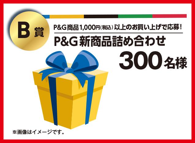 P&G新商品詰め合わせ