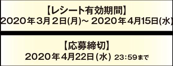 レシート有効期間 2020年3月2日(月)~2020年4月15日(水) 応募締切2020年4月22日(水)23:59まで